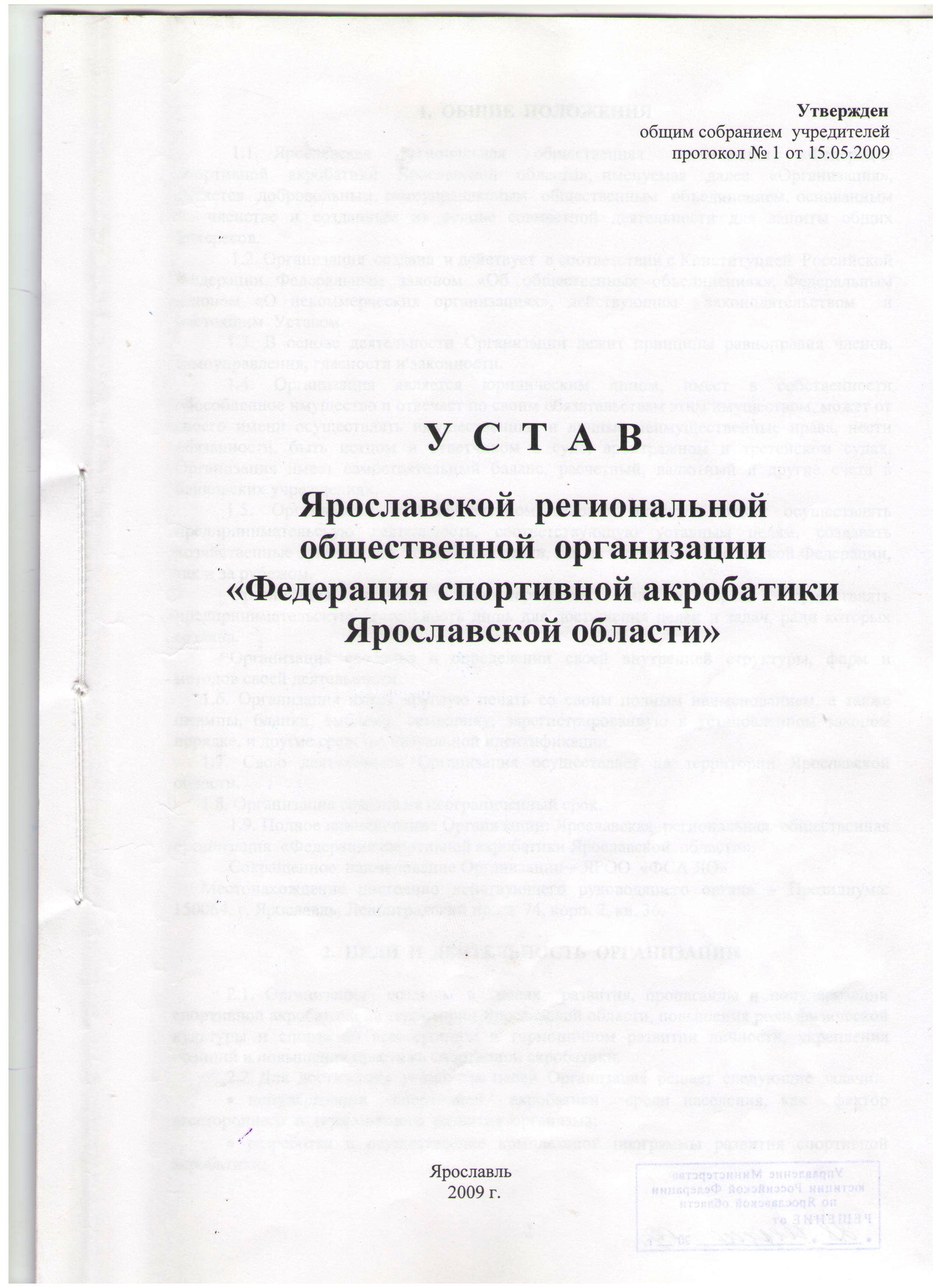 Устав ФСА ЯО 001
