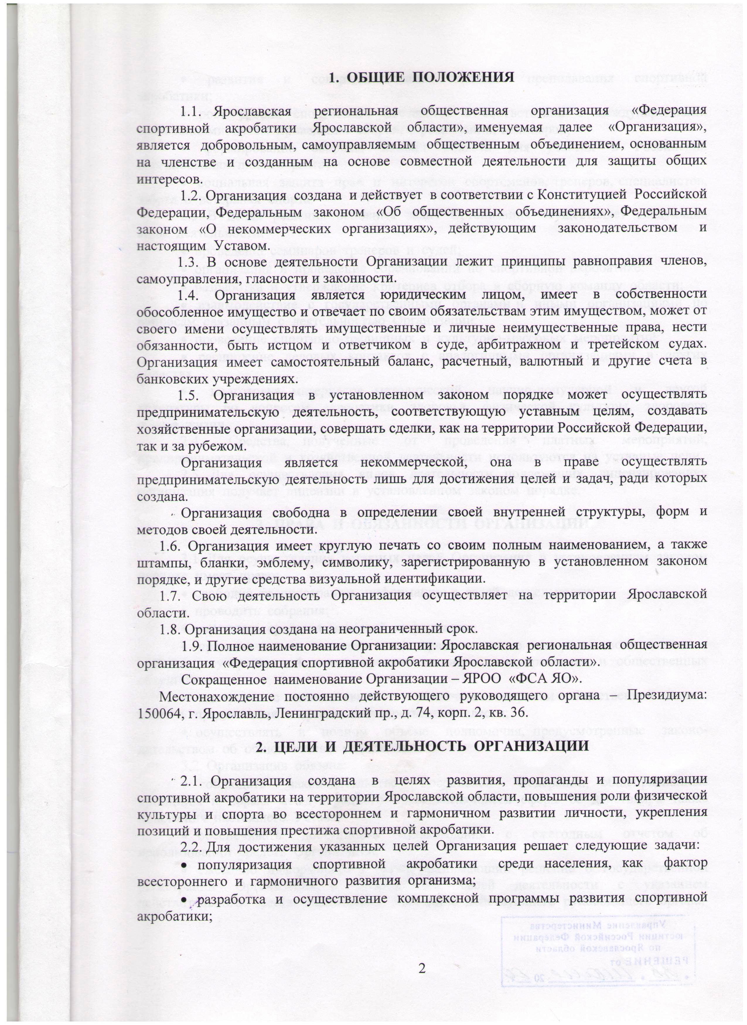 Устав ФСА ЯО 002