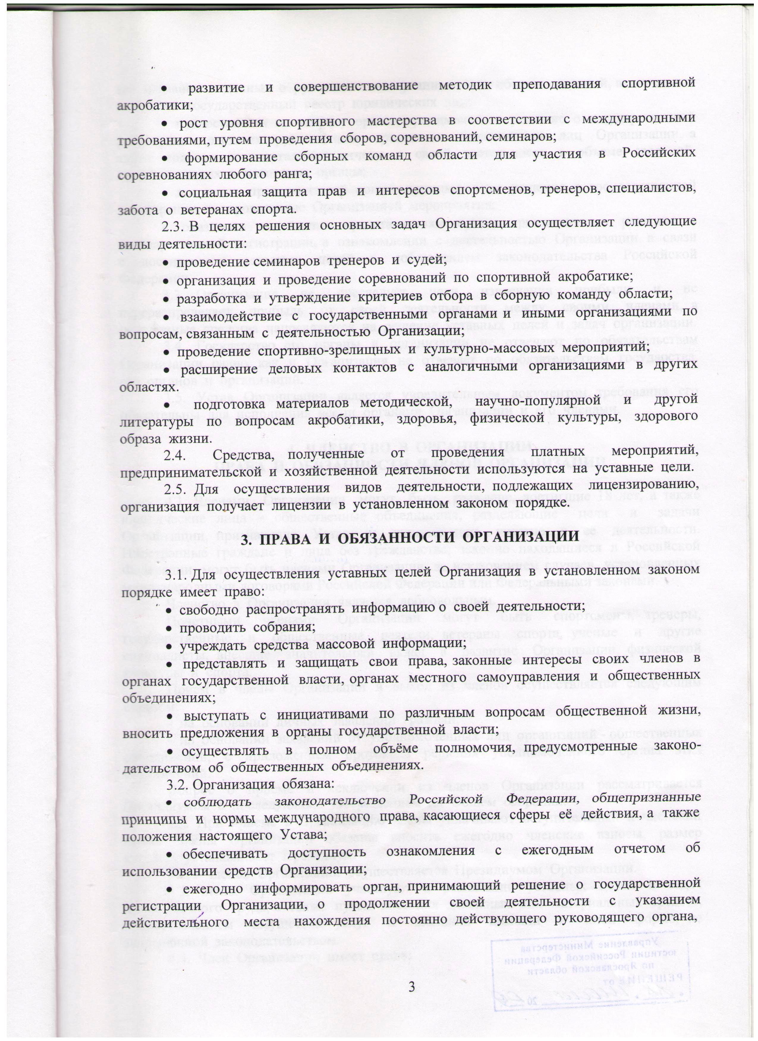 Устав ФСА ЯО 003