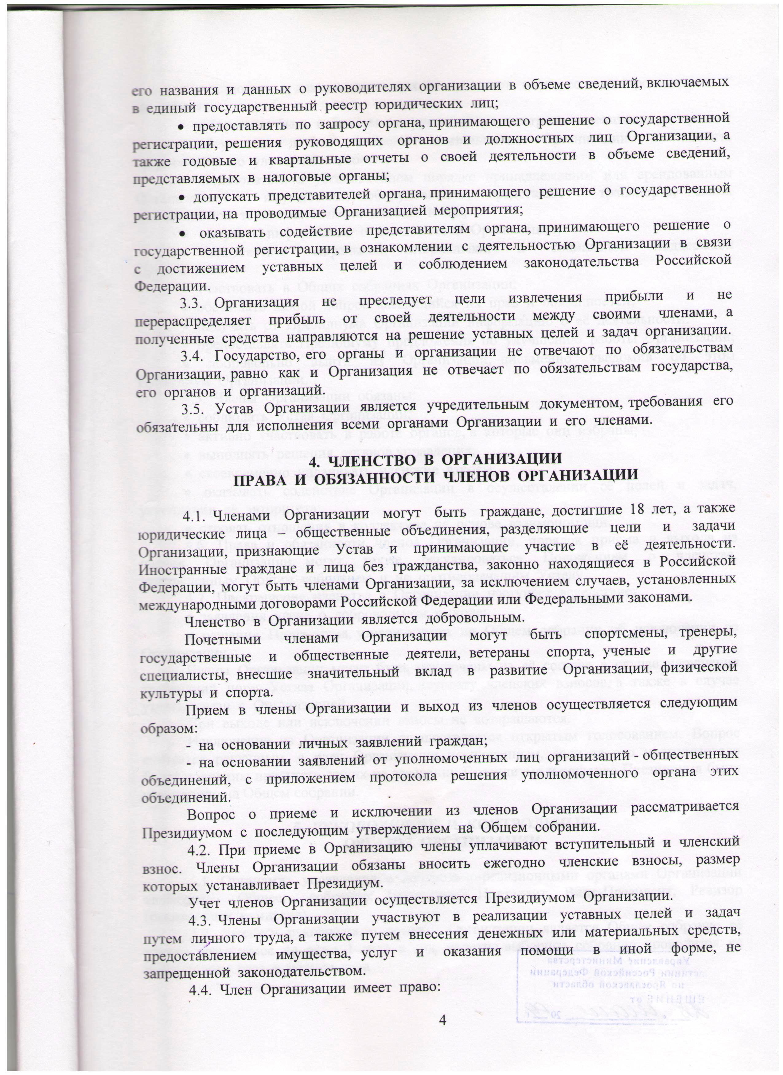 Устав ФСА ЯО 004