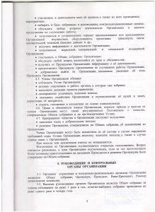 Устав ФСА ЯО 005
