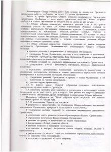 Устав ФСА ЯО 006