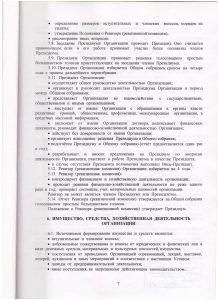 Устав ФСА ЯО 007