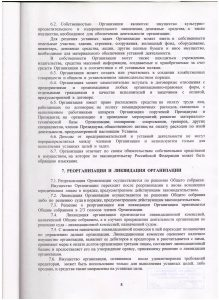 Устав ФСА ЯО 008