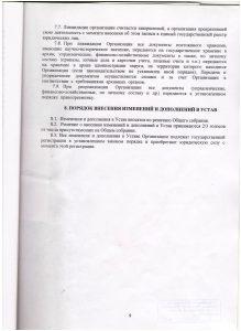 Устав ФСА ЯО 009