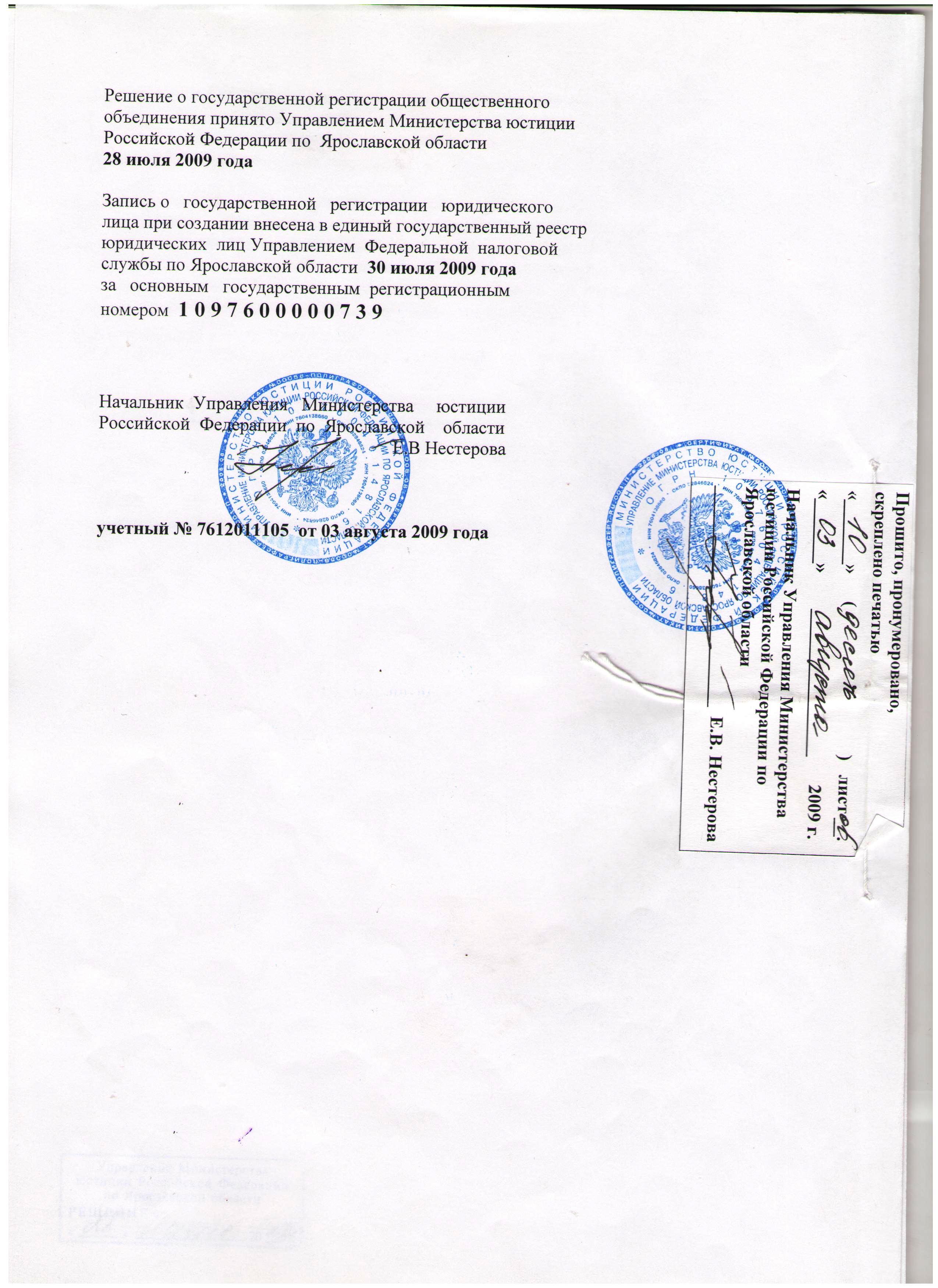 Устав ФСА ЯО 010